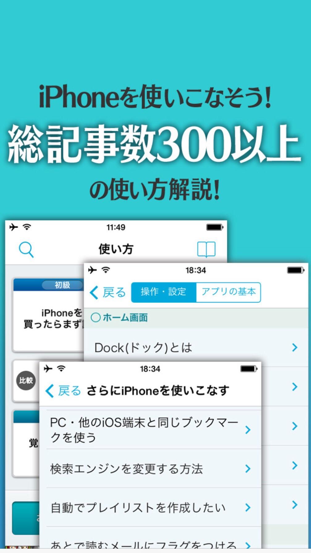 説明書 for iPhone-2
