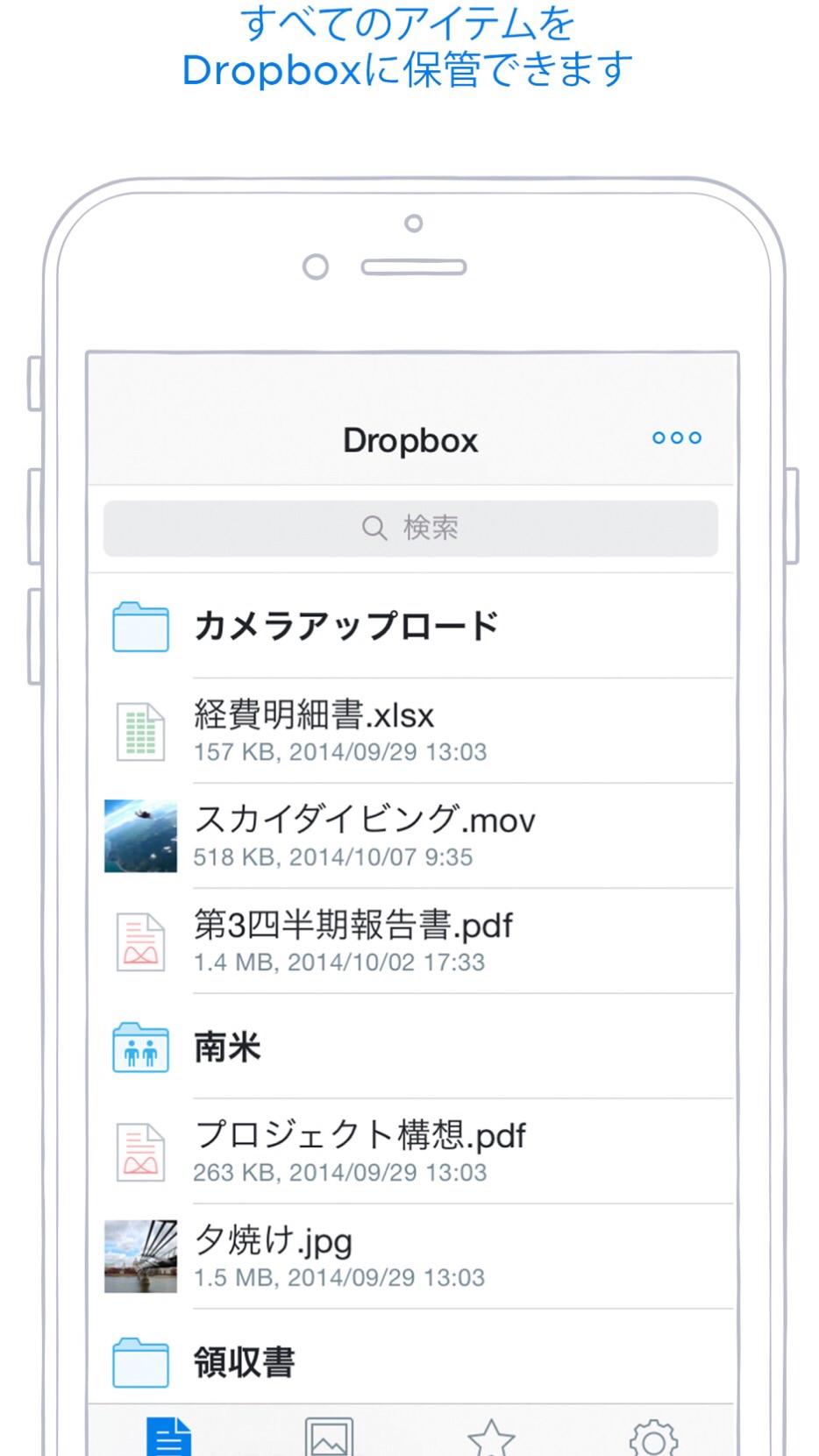 Dropbox-2