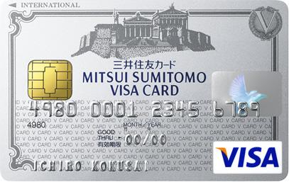 最初の一枚に最適 - 有名なクレジットカード